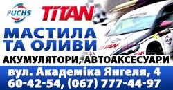 Олексий А.Г., ФОП, Масла и смазки