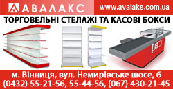 Авалакс, торговые стеллажи