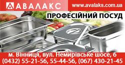 Авалакс, посуда и инвентарь