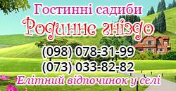 Мед Зеленый туризм