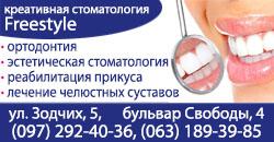 FREESTYLE стоматология