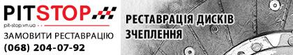 Пит-стоп 2