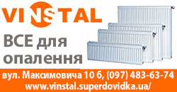 Винстал 1