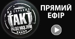 ТАКТ радио